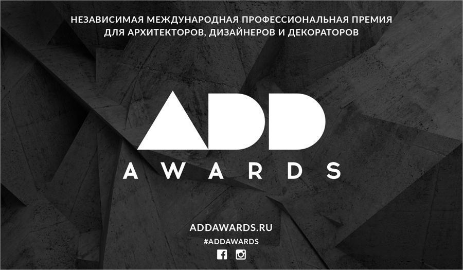 Конкурс ADD Awards завершает приём работ 5 ноября