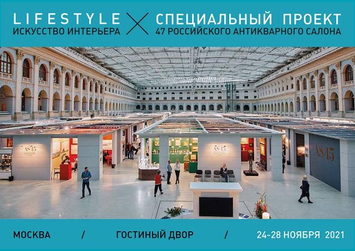 Российский антикварный салон предоставляет возможность показать изделия для интерьера